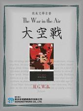 The War in the Air (大空戰)