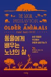 동물에게 배우는 노년의 삶: 늙은 동물은 무리에서 어떻게 살아가는가