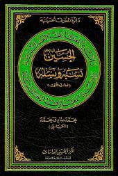 الحسين نَسَبُهُ ونسله - الجزء الثاني: دائرة المعارف الحسينية