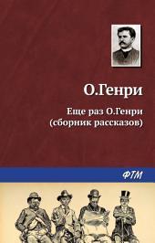 Ещё раз О.Генри: сборник рассказов