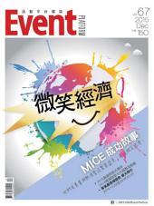 活動平台雜誌 No.67: 微笑經濟