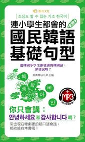 連小學生都會的國民韓語基礎句型: 雅典文化021