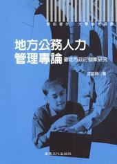 地方公務人力管理專論--台北市政府個案研究