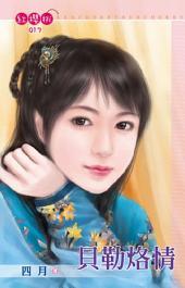 貝勒烙情<限>: 禾馬文化紅櫻桃系列017