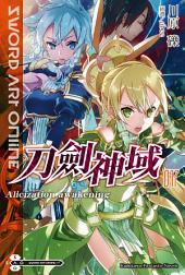 Sword Art Online 刀劍神域 (17)
