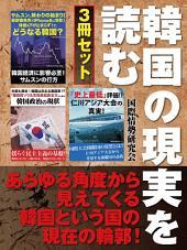 韓国の現実を読む3冊セット