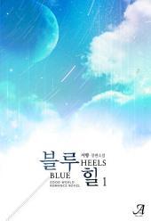 블루 힐(Blue Heels) 1