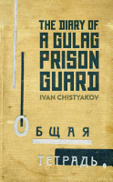 The Diary of a Gulag Prison Guard PDF