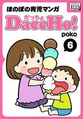DaccHo!(だっちょ) 6: ほのぼの育児マンガ