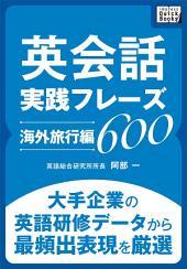 英会話実践フレーズ600 [海外旅行編]: 大手企業の英語研修データから最頻出表現を厳選