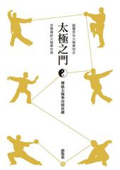 太極之門: 傳統太極拳功循真錄