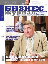 Бизнес-журнал, 2008/12: Томская область