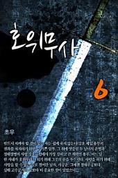 호위무사(개정판) 6권