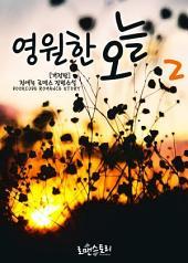 영원한 오늘 2 (개정판) (완결)