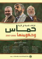 قراءات نقدية في تجربة حماس و حكومتها 2006 - 2007