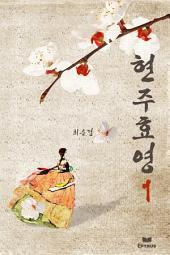 [로맨스세트]현주 효영(전2권,완)