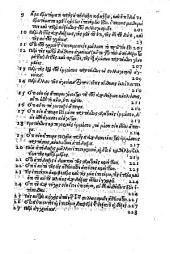Aristotelous Pasan logikL·n, rL·torikL·n, kai poiL·tikL·n pragmateian periechōn tomos. 1.[-6.]. Aristotelis Omnem logicam, rhetoricam, et poeticam disciplinam continens tomus 1.[-6.]: Volume 1
