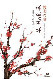 매영지애(梅影之愛)(운향각 이야기 1)