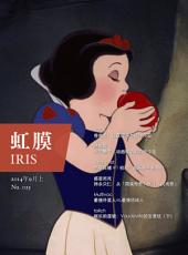 IRIS Sept.2014 Vol.1 (No.025): 第 25 期