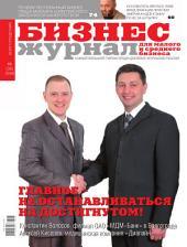 Бизнес-журнал, 2008/08: Волгоградская область