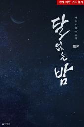 [합본] 달 없는 밤 (전2권/완결)
