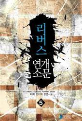 리버스 연개소문 5