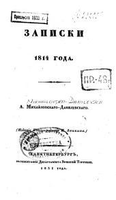 Записки 1814 года