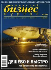 Бизнес-журнал, 2004/21: Республика Удмуртия