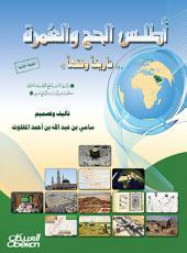 أطلس الحج والعمرة: Atlas Hajj and Umrah