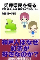 兵庫県民を操る: 恋愛、相性、性格、特徴すべてまるわかり