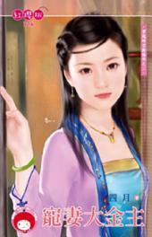 寵妻大金主~穿越時空無條件之二《限》: 禾馬文化紅櫻桃系列373