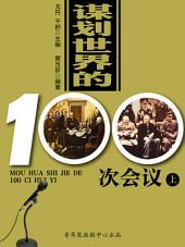 谋划世界的100次会议(上)