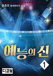 예능의 신 1