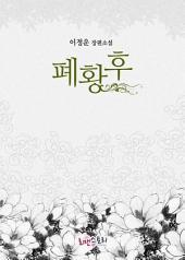 [세트] 폐황후 (전2권/완결)