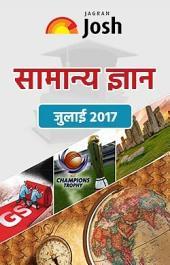 General Knowledge eBook July 2017 Hindi