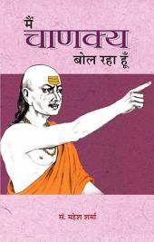 मैं चाणक्य बोल रहा हूँ: Main Chanakya Bol Raha Hoon