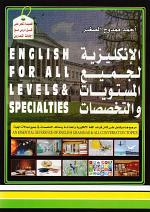 English Levels And Specialties