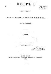 Петр I., трагедия в пяти дѣйствиях, в стихах: 1831