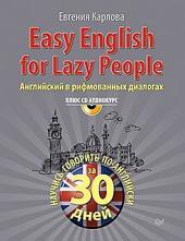 Easy English for lazy people (+CD аудиокурс). Английский в рифмованных диалогах