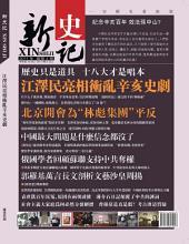 《新史記》第4期: 江澤民亮相衝亂辛亥史劇