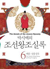 박시백의 조선왕조실록 6 - 예종·성종실록