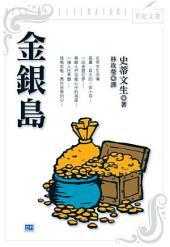 金銀島(新版): 史蒂文生流傳最廣、最久的一部小說!