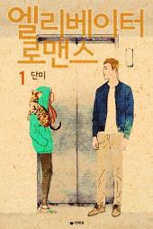 [무료] 엘리베이터 로맨스 1