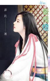 牽情燈~京城軼事之一: 禾馬文化水叮噹系列357