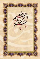 Quran: Arabic, English, Persian