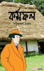 কর্মফল / Karmafol (Bengali): A Classic Bengali Fiction