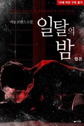 [합본] 일탈의 밤 (전2권/완결)
