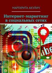 Интернет-маркетинг в социальных сетях и на YouTube