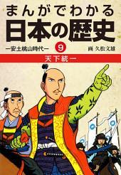 まんがでわかる日本の歴史9 天下統一ー安土桃山時代ー