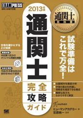 通関士教科書 通関士 完全攻略ガイド 2013年版